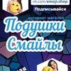 Подушки смайлы | интернет магазин