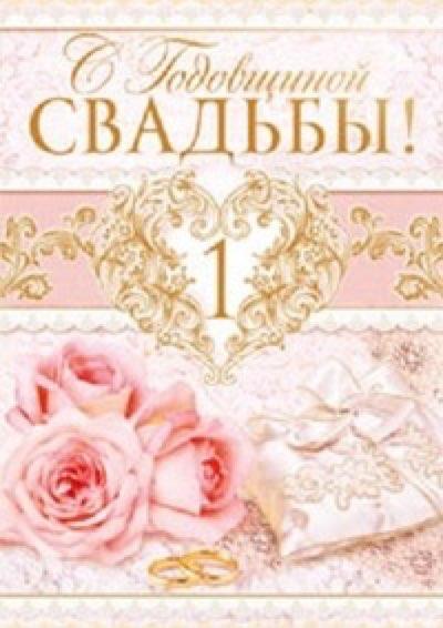 Поздравление ч годовщиной свадьбы 1 год