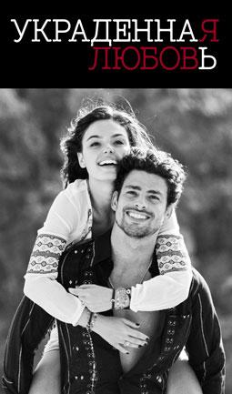 Украденная любовь / Amores Roubados 2014 смотреть онлайн