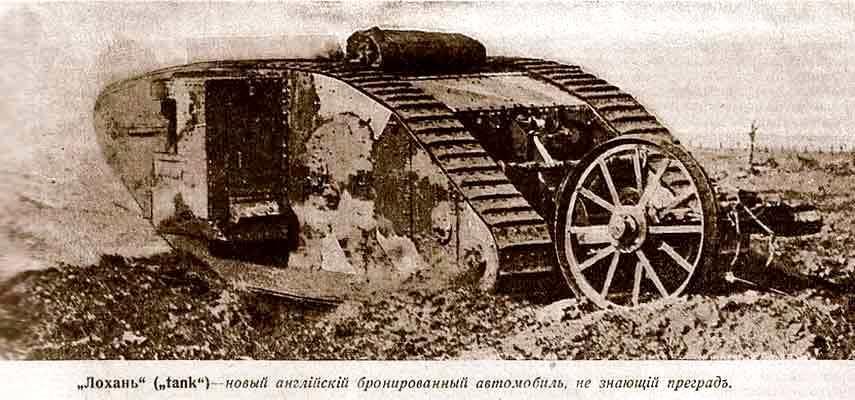 Первая мировая война. TQlH4cW7xks
