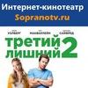 ►►►Интернет-кинотеатр sopranotv.ru►►►
