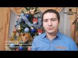 Новогоднее обращение Председателя КРК Руслана Линника