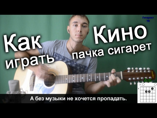 Кино (Виктор Цой) - Пачка сигарет (Видео урок) как играть на гитаре