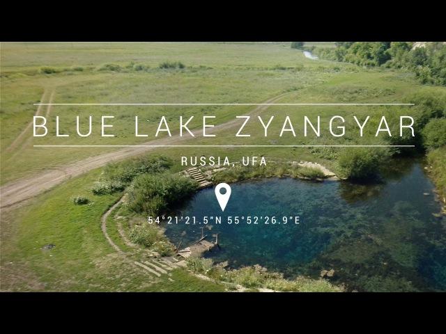 Голубое озеро Зянгяр куль видео с воздуха Blue Lake Zyangyar Aerial Video