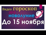 гороскоп 9-16 ноября по всем знакам зодиака, 5 событий недели, для близнецов с 20.20 мин.