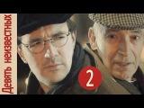 Девять неизвестных (2 серия) детектив мистика