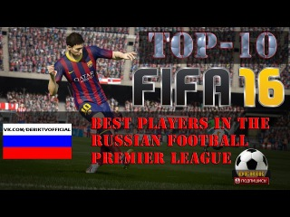 ТОП-10 лучших игроков ФИФА 16 в РФПЛ•TOP 10 best players in FIFA 16 RUSSIAN FOOTBALL PREMIER LEAGUE