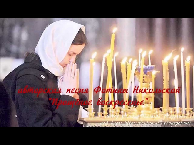 Фотина Никольская Прощенное Воскресенье