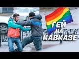 Гей на Кавказе  Gay in Georgia Prank