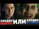 Лучшие злодеи MARVEL и DC - Локи против Джокера