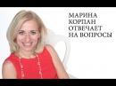 Марина Корпан отвечает на самые частые вопросы.