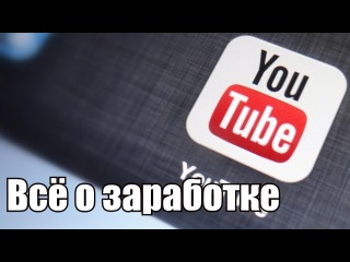 Что такое партнерка на YouTube? Как заработать на своих видео? Как формируется доход на ютубе?