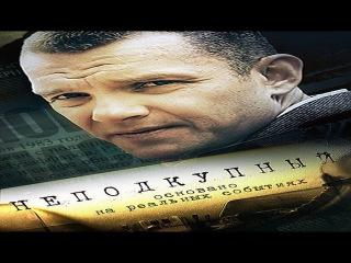 Сериал Неподкупный  - 14 серия 1 сезон | Русский криминал (2015)