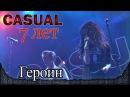 Casual - Героин (feat. Даша Нуки ). 7-летие группы. Москва, Yotaspace (06.02.2016)