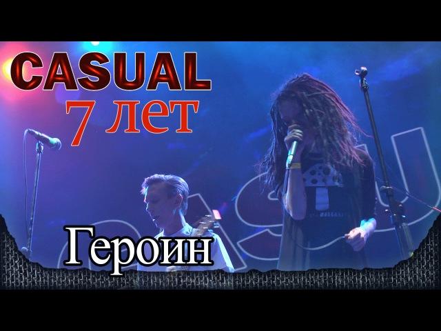 Casual - Героин (feat. Даша Нуки). 7-летие группы. Москва, Yotaspace (06.02.2016)