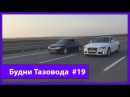 Будни Тазовода 19: Первая гонка! Черныш против AUDI A4 2.0 TFSI - [© Жорик Ревазов 2014]