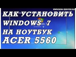 Как установить Windows 7 на ноутбук Acer 5560.  Установка всех драйверов (сетевую, видео, вай фай).