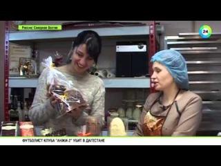 В Северной Осетии появился первый в республике шоколатье.