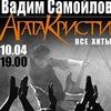 Вадим Самойлов Агата Кристи клуб А2
