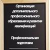 АНО ДПО и РК| Курсы и тренинги - ХМАО, Крым