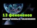 13 феноменов неизученных человеком