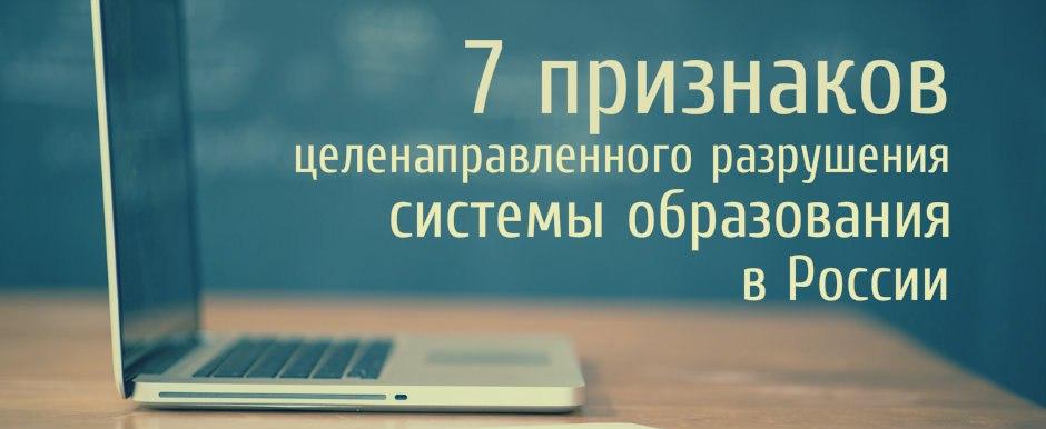 7 признаков того, что систему образования в России целенаправленно разрушают