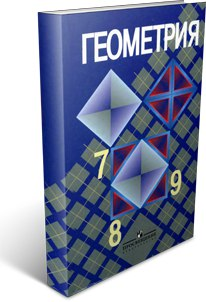 Геометрия<br>7, 8, 9 класс