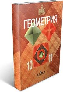 Геометрия 10-11 класс: базовый и проф. уровни