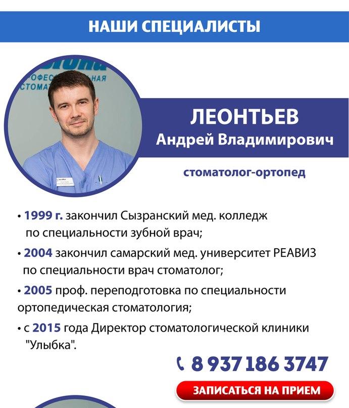 Леонтьев Андрей Владимирович