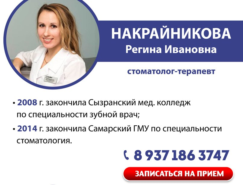 Накрайникова Регина Ивановна