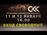 Анонс 11-12.01.2016 Динамо-Фарм (Курск) - МБА-2 (Москва)