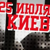 25 июля - Киев - Митинг Солидарности
