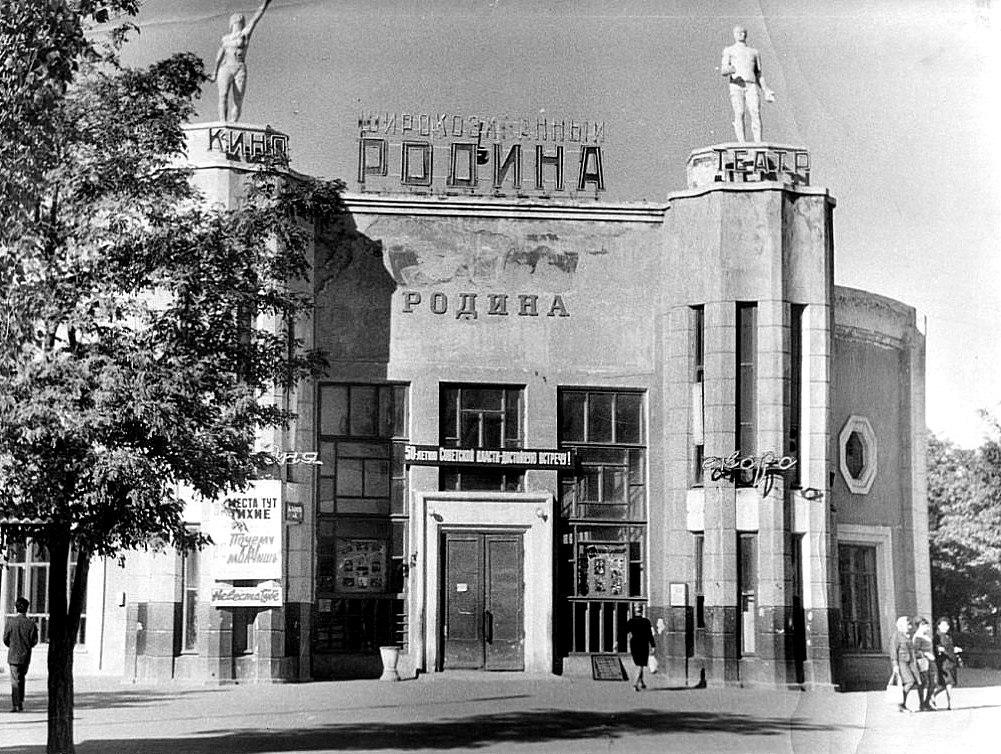 Кинотеатр «Родина». 60-е годы.