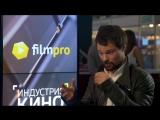 Данила Козловский - О хардкоре (Индустрия кино)