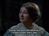 Джейн Эйр (1973) 4 серия