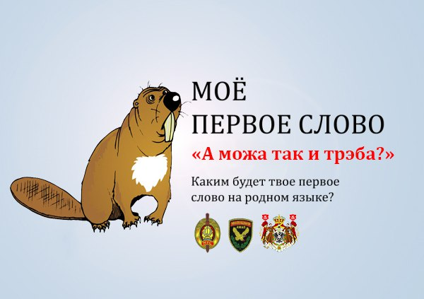 мое первое слово на белорусском  А может так надо?  мое первое слово  демотиватор  первое слово первый слово