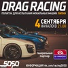 Полтинник | 5050 Racing Club