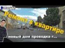 Ремонт в квартире Как в новостройке меняли проводку Случай из жизни NovastranaTV