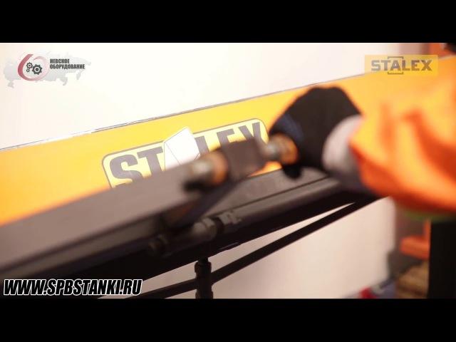Листогиб ручной Stalex LBM 2000 в работе