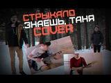 Валентин Стрыкало - Знаешь, Таня Rock Cover