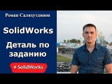 SolidWorks. Урок. Деталь по заданию