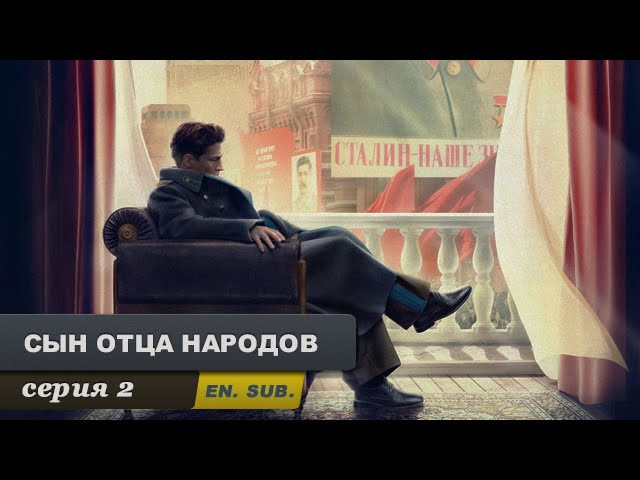 Сын отца народов. Серия 2. Vasiliy Stalin. Episode 2. (With English subtitles).