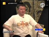 Михаил Заречный в программе Долина ОСС. Передача первая, 14 03 2012