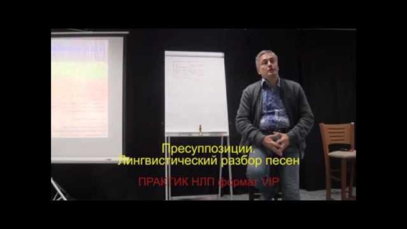 НЛП Практик. Воздействие на подсознание с помощью песен