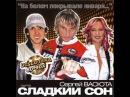 Сергей Васюта И Сладкий Сон Моя Любовь