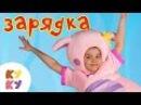 КУКУТИКИ - Зарядка - Песенка мультик для детей малышей