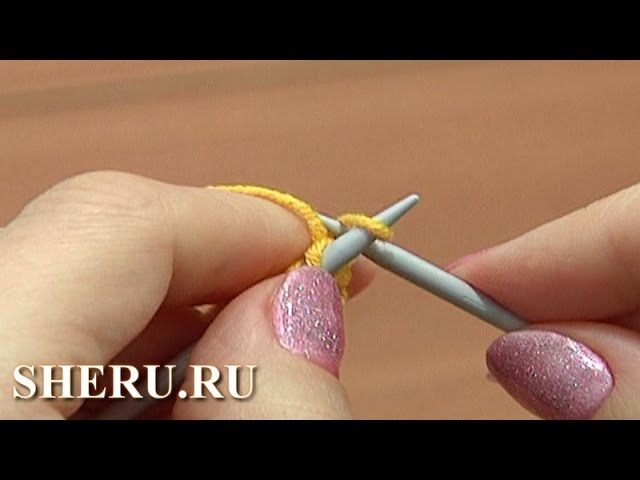 Вяжем спицами Урок 1 Метод 7 из 18 Шнурковый набор петель