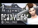 The Sims 4 Challenge Психушка 1 Добро пожаловать в психушку