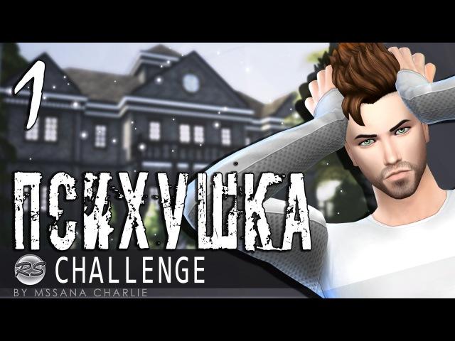 The Sims 4: Challenge Психушка 1 - Добро пожаловать в психушку!
