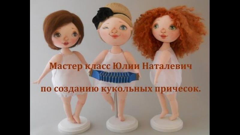 Мастер класс Юлии наталевич по созданию кукольных причесок